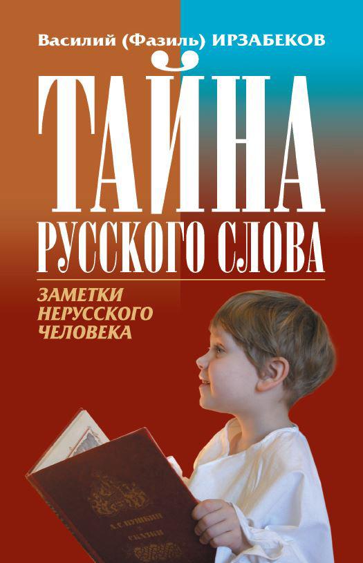 Книга слова скачать бесплатно