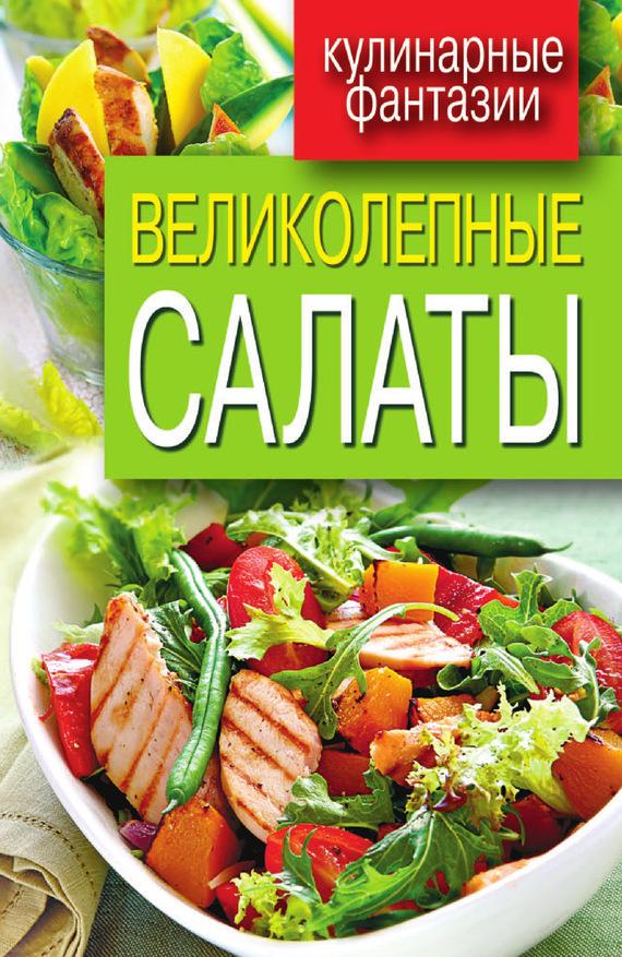 Скачать книгу про салаты