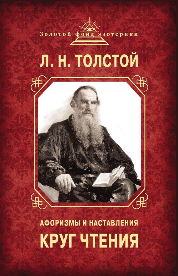 Алексей толстой скачать все книги