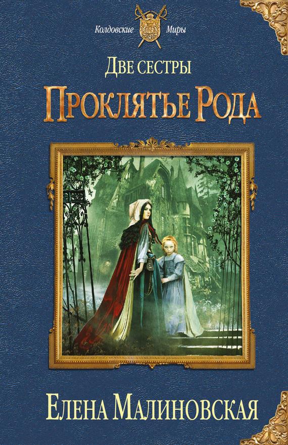Книга две сестры скачать бесплатно