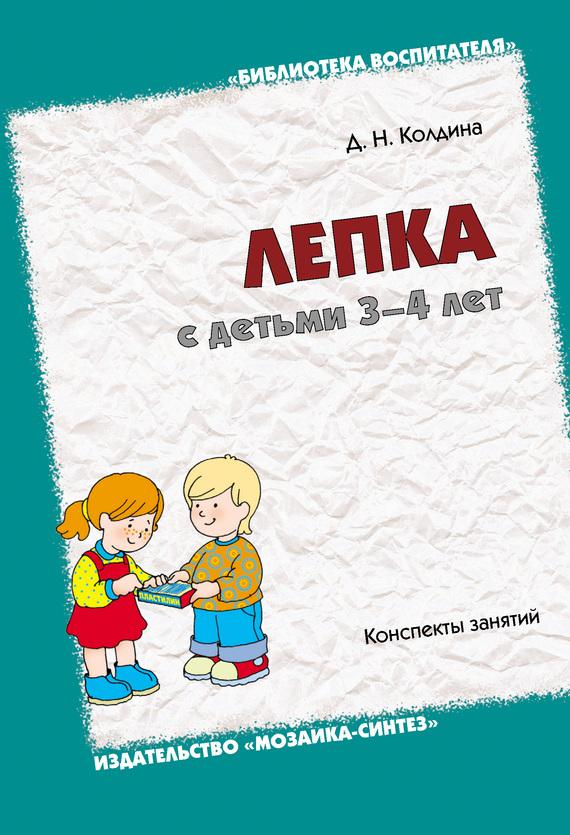 Скачать книгу лепка из пластилина для детей