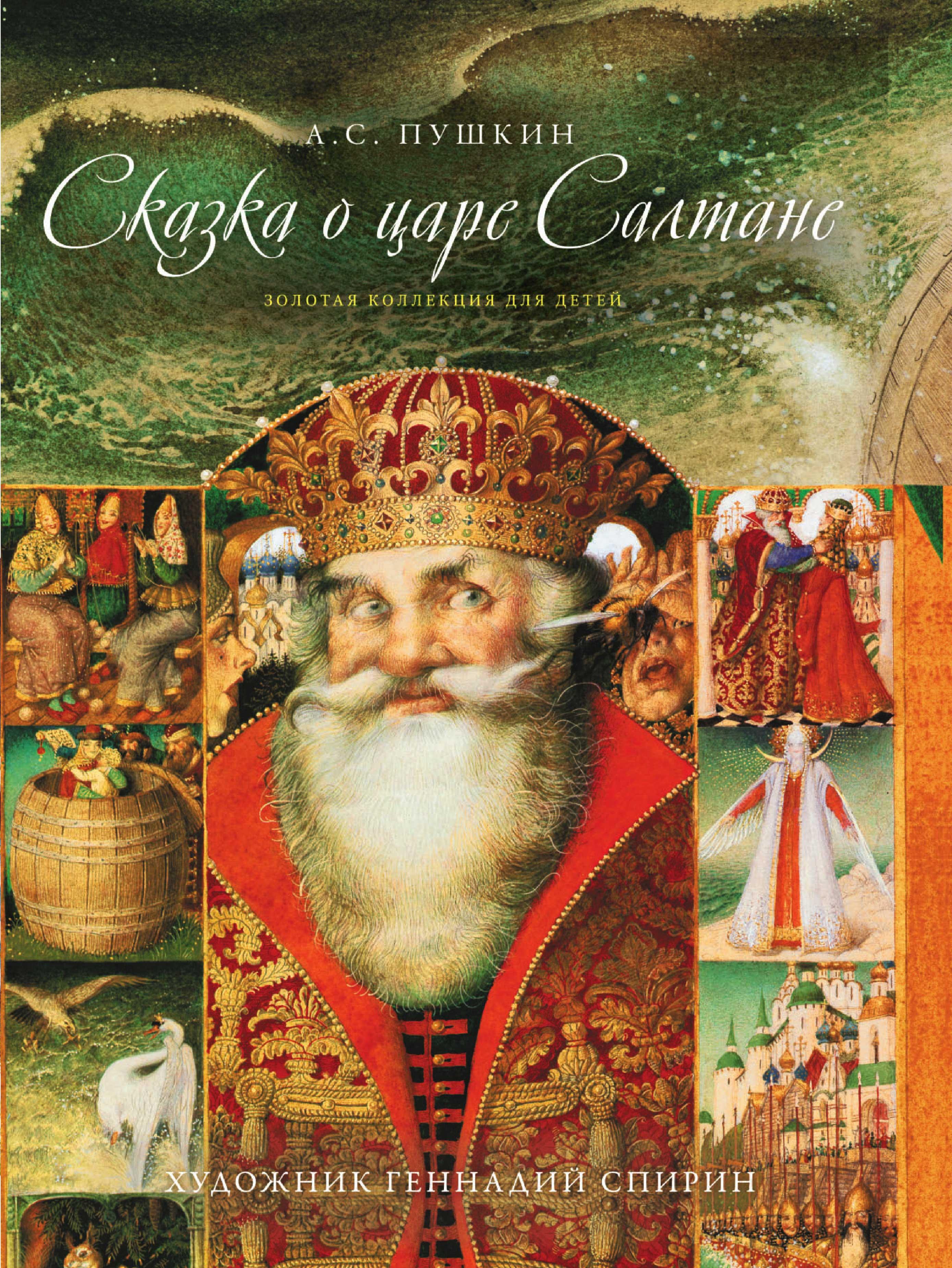 Книги сказки пушкина скачать