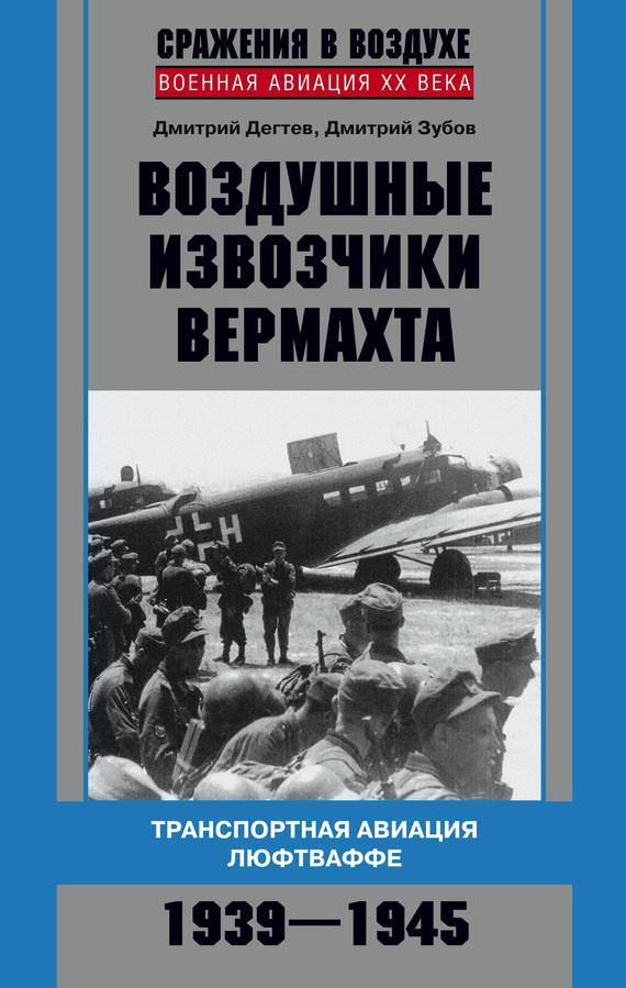 Скачать бесплатно книгу о самолетах