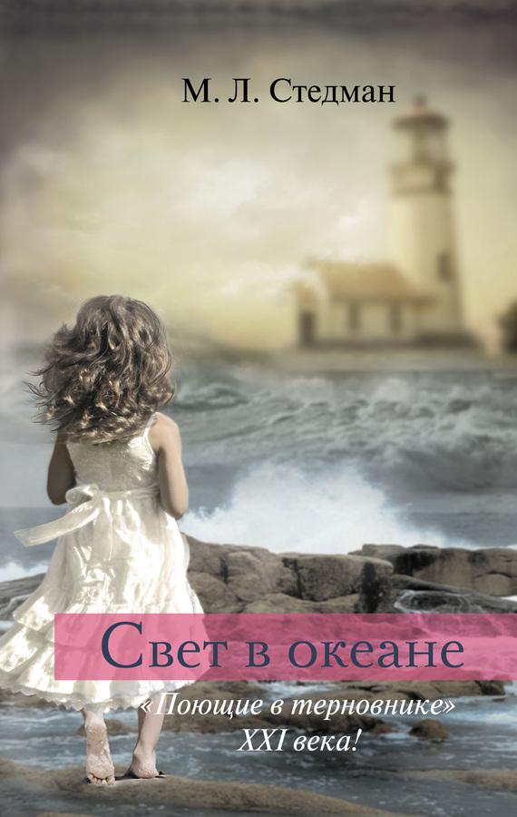 Скачать бесплатно книгу свет в океане