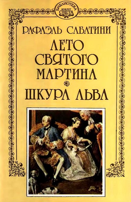 Книги рафаэля сабатини скачать
