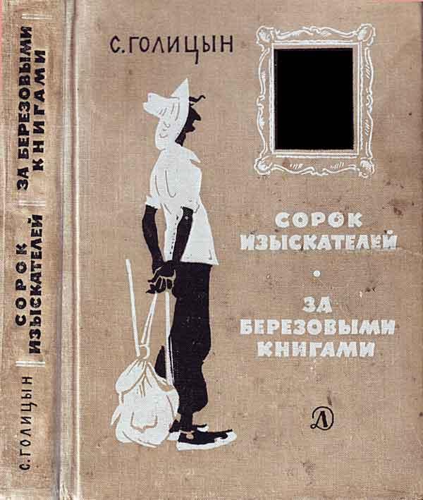 Скачать бесплатно книгу голицына сорок изыскателей