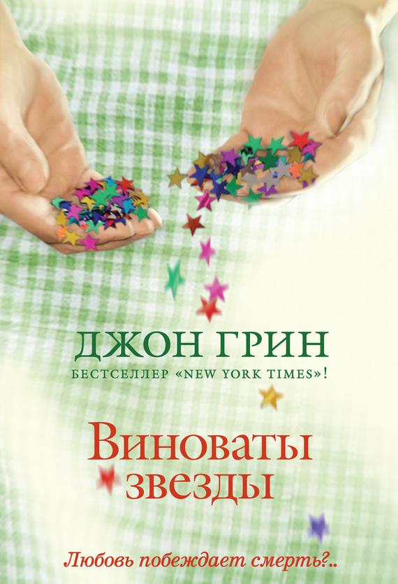 Грин джон виноваты звезды, скачать бесплатно книгу в формате fb2.