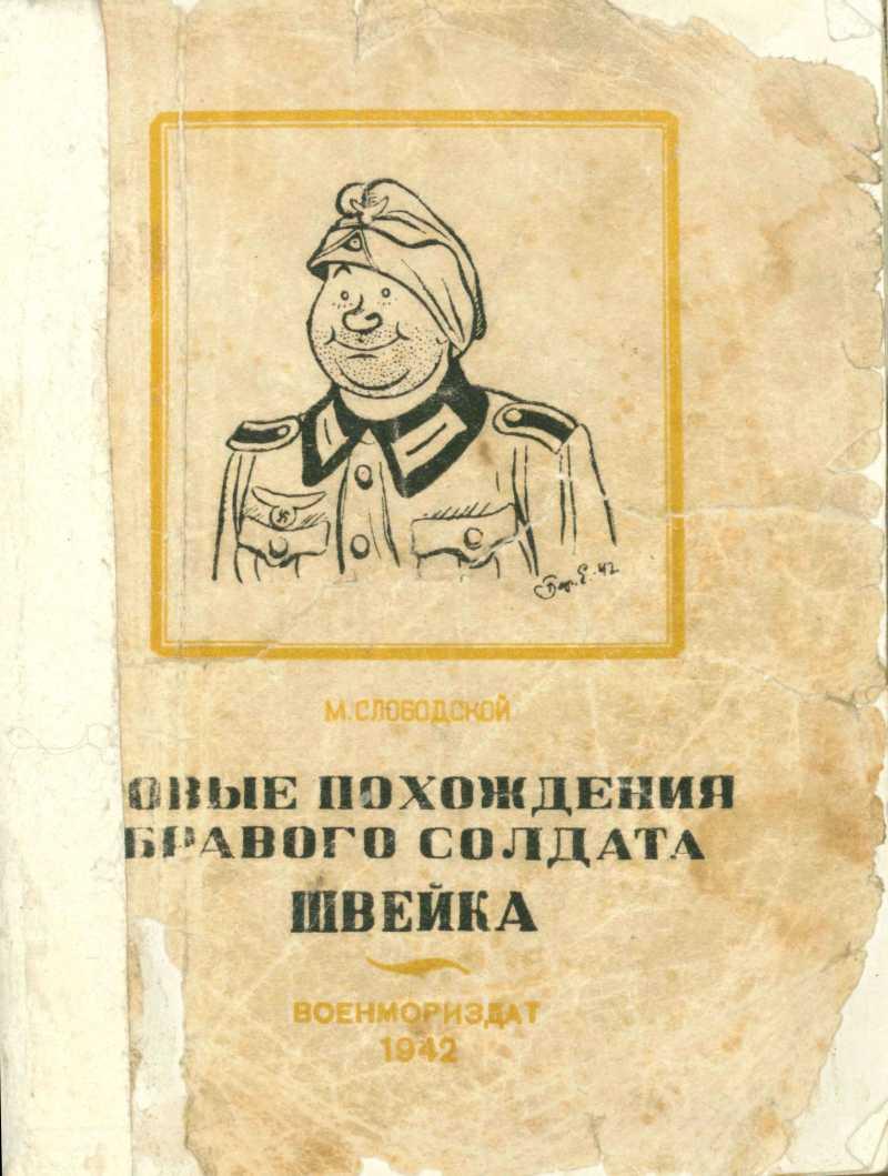 швейка солдат скачать книгу