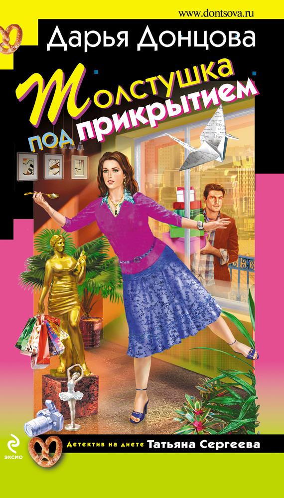 Донцова скачать книги.