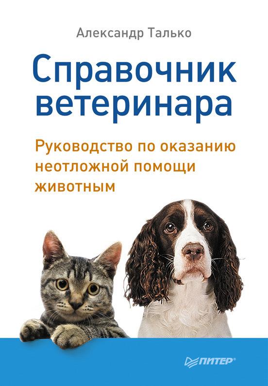 Книги для ветеринаров скачать бесплатно