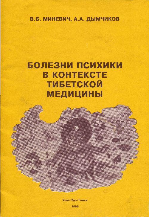 Тибетская медицина книги скачать бесплатно