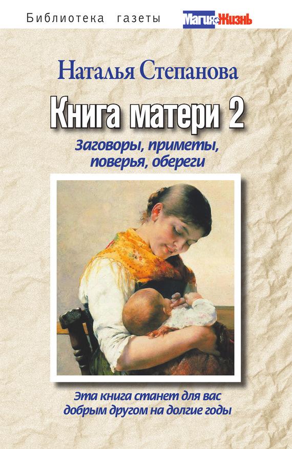 Книга все о новорожденных скачать бесплатно