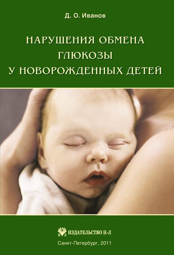 Книги о новорожденных скачать бесплатно