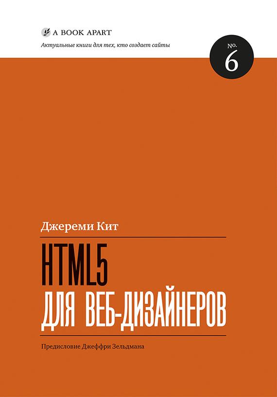 Скачать книгу по html5
