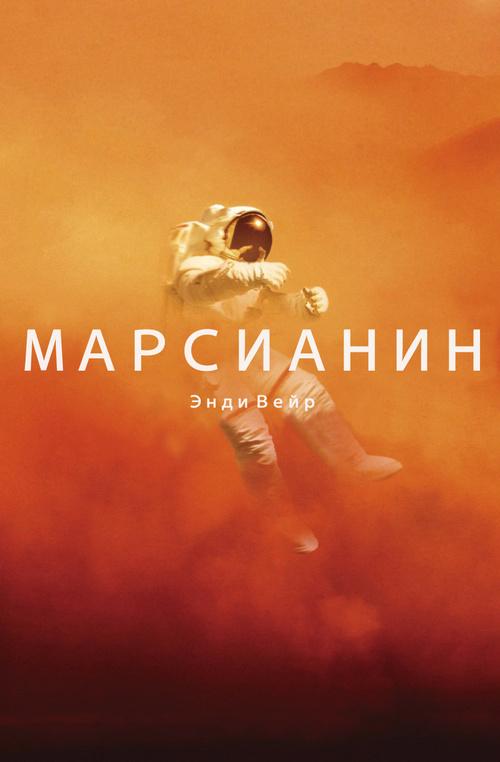 Марсианин fb2 скачать