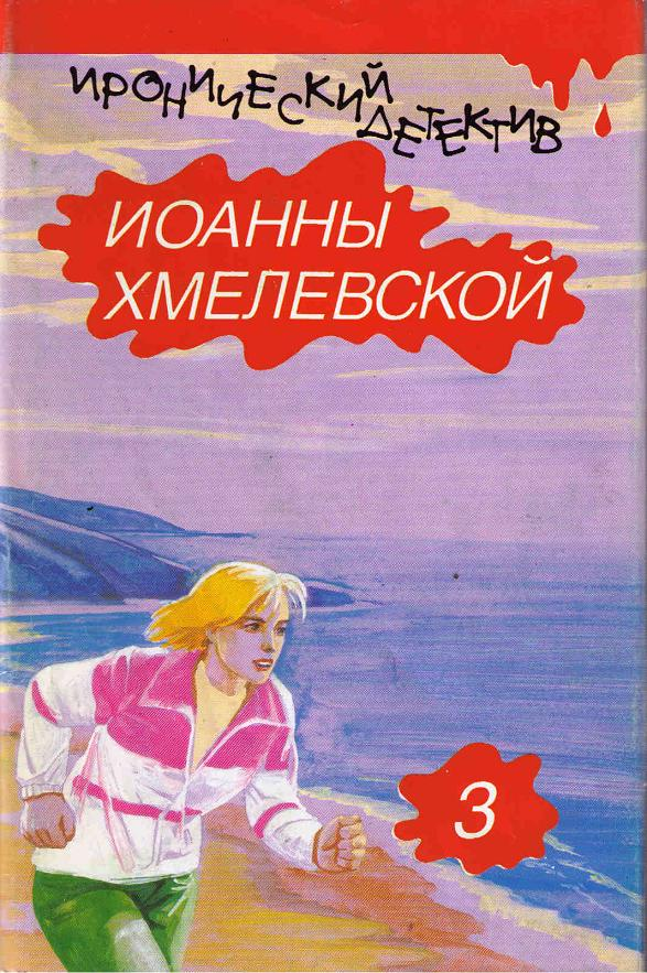 Книги хмелевской скачать бесплатно в формате fb2