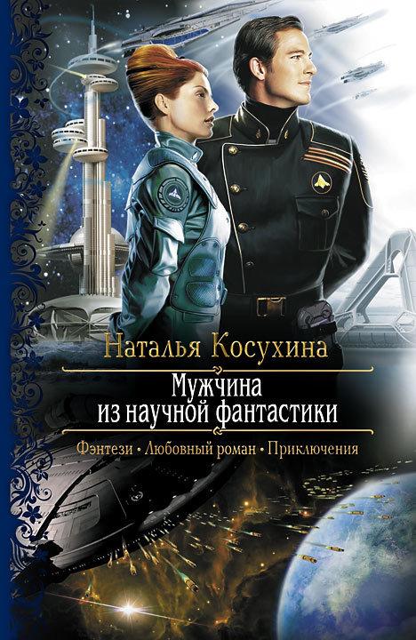 Скачать книги в жанре научная фантастика.