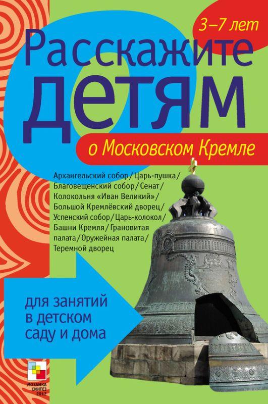 Дети кремля скачать книгу бесплатно