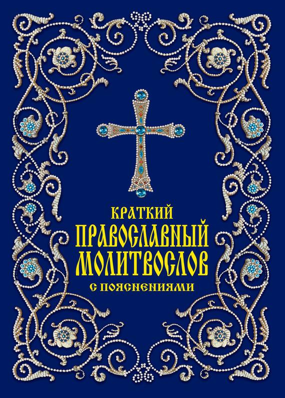 Вышло бесплатное приложение «православный молитвослов» для nokia.