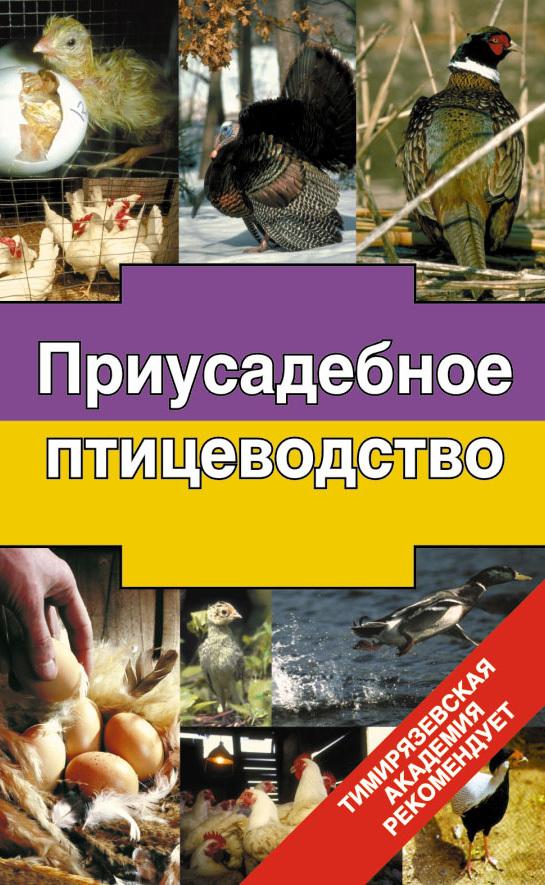 Книгу птицеводство скачать