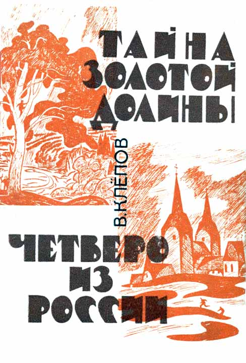 Четверо из россии скачать книгу