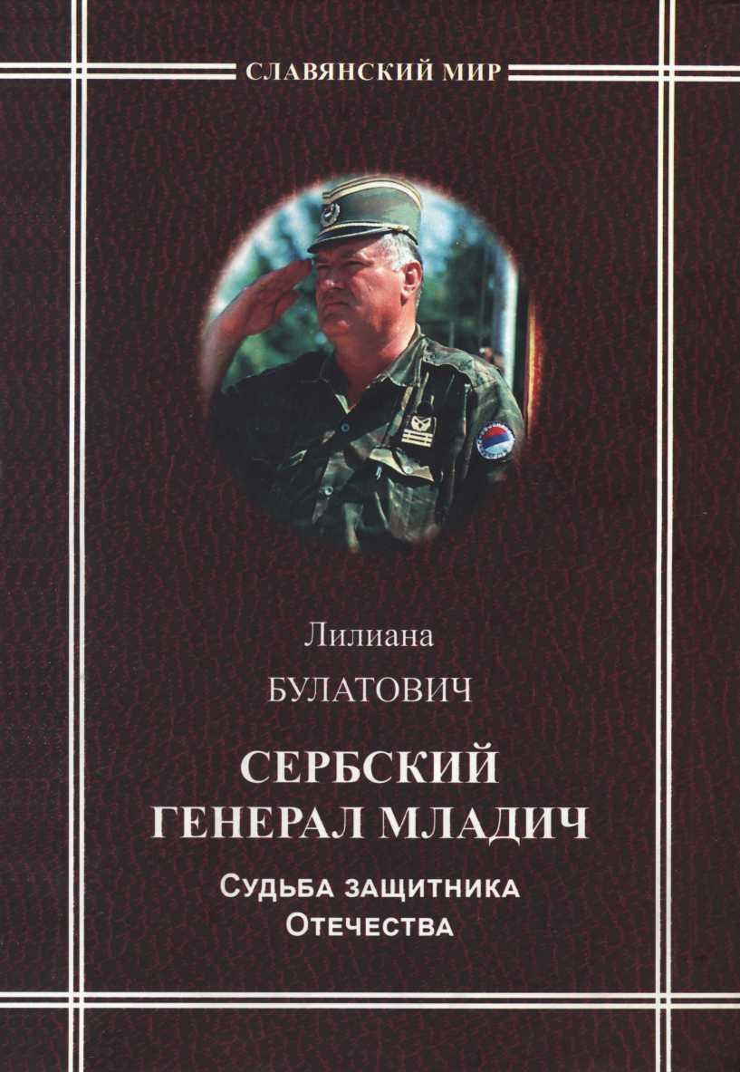 Книги сербский скачать