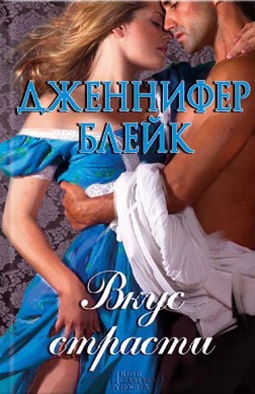 Книга вкус страсти дженифер блейк скачать