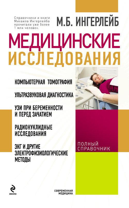 Медицинские книги в формате fb2 скачать бесплатно