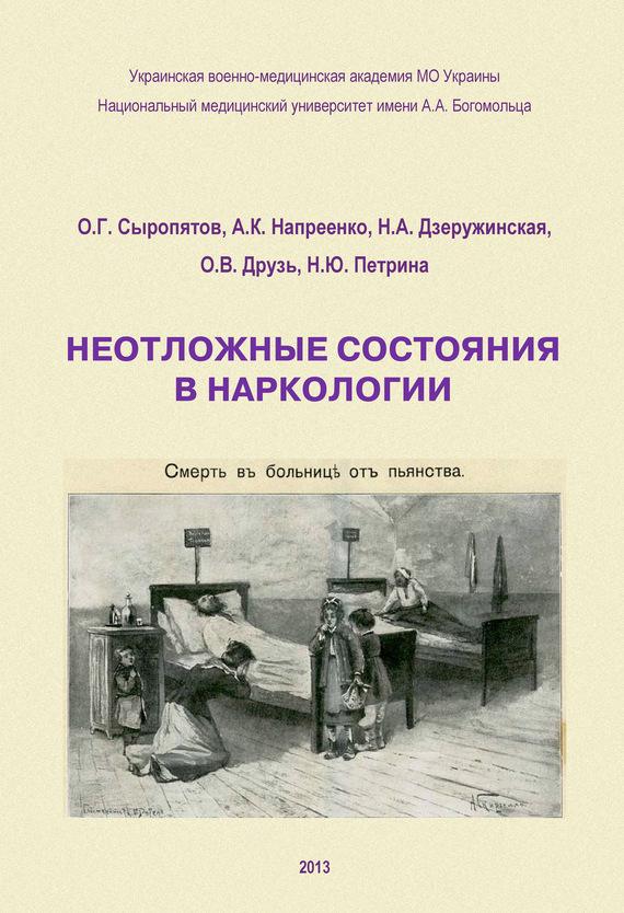 Качать бесплатно книгу наркология