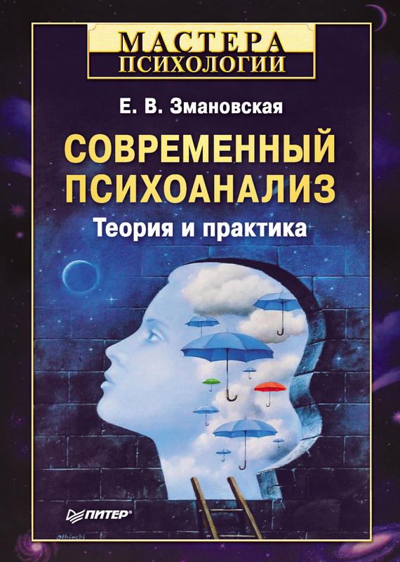 Скачать книгу теория и практика