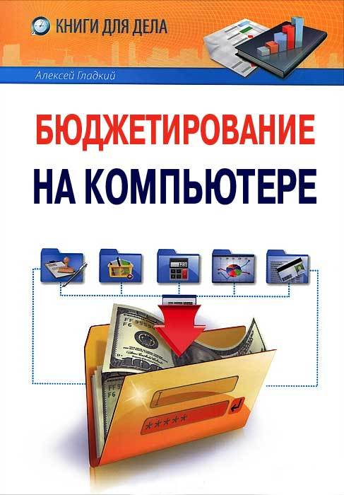 Бюджетирование на компьютере скачать бесплатно