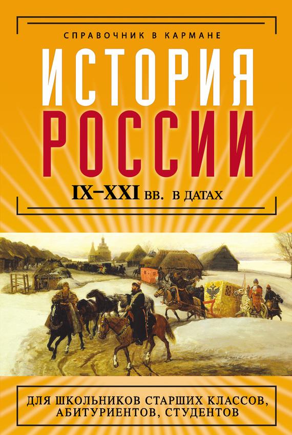 История россии скачать бесплатно книгу