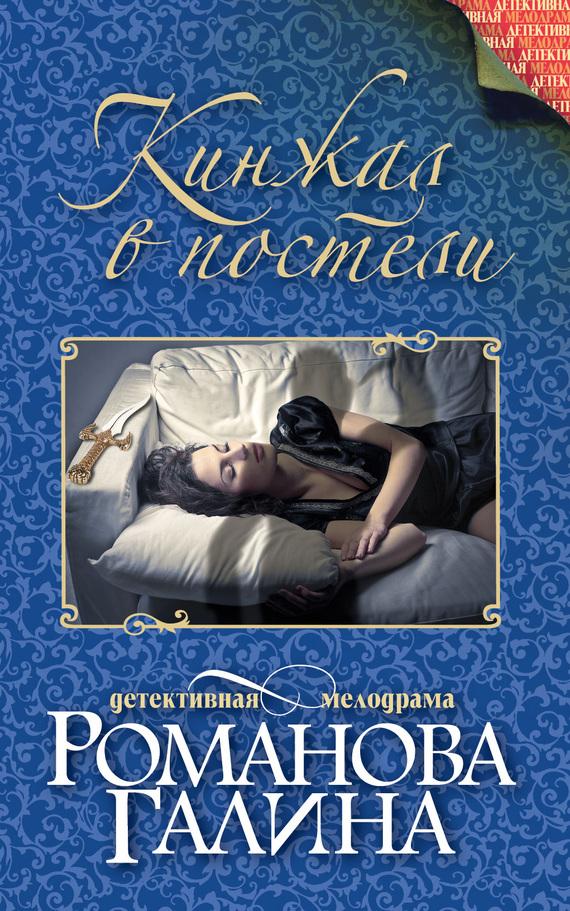 Книгу постель скачать бесплатно