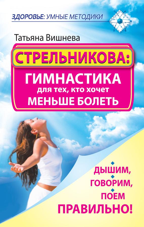 Скачать бесплатно книгу стрельниковой дыхательная гимнастика