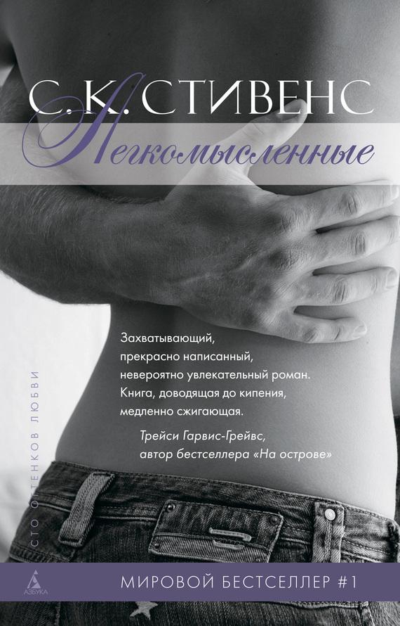Книга отчаянные стивенс скачать бесплатно