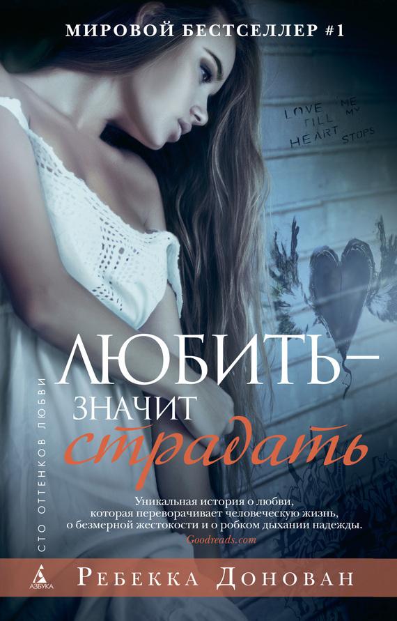 Книга любовь по интернету скачать бесплатно