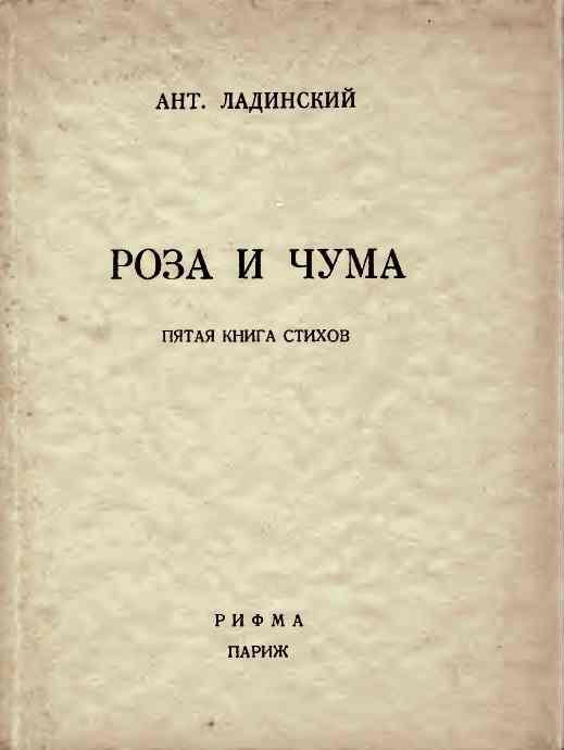 Книга чума скачать бесплатно