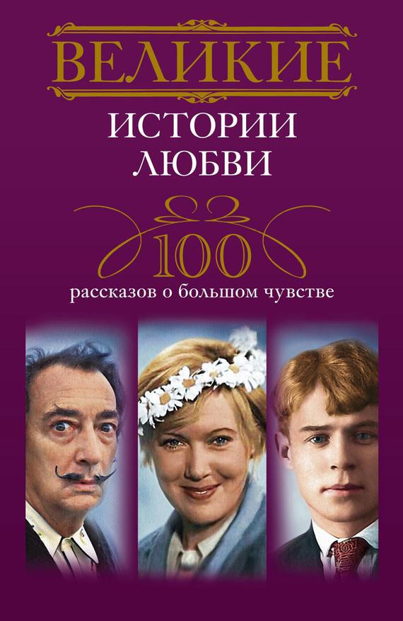 Скачать книгу 100 великих историй любви