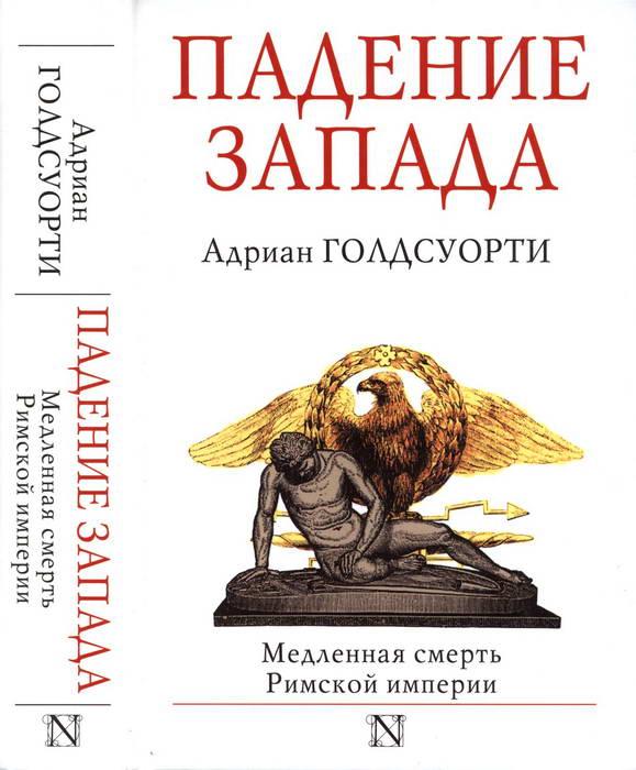 Книга смерть запада скачать