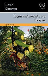 Книга о дивный новый мир читать онлайн олдос леонард хаксли.