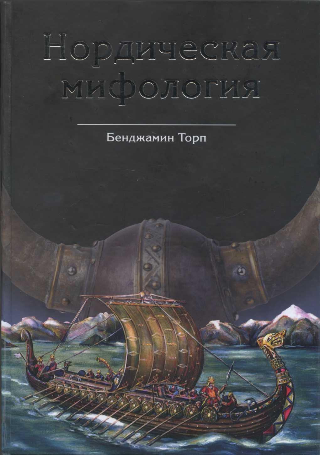 Книги мифология скачать бесплатно