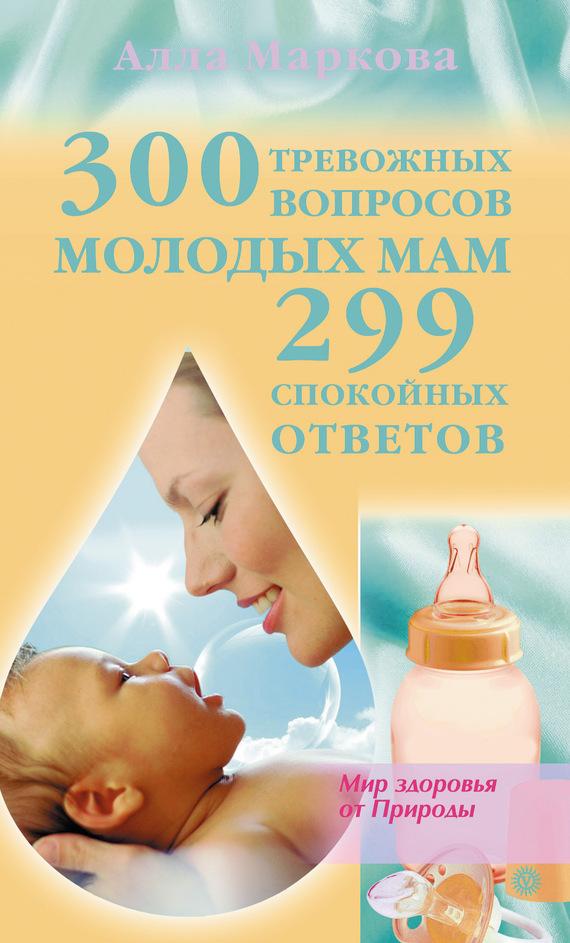 Книга молодой мамы скачать бесплатно