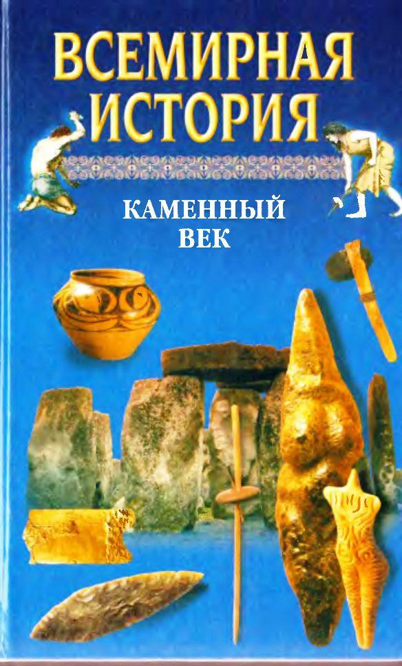 Книга всемирная история скачать