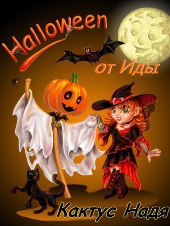 Кактус Надя - Halloween от Иды (СИ), скачать бесплатно ...