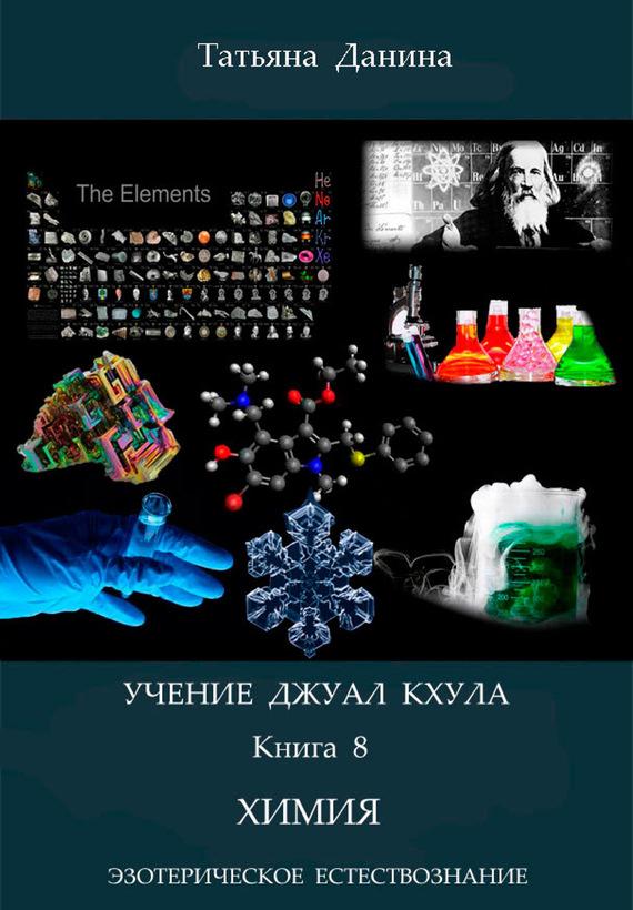 Химия книга скачать бесплатно