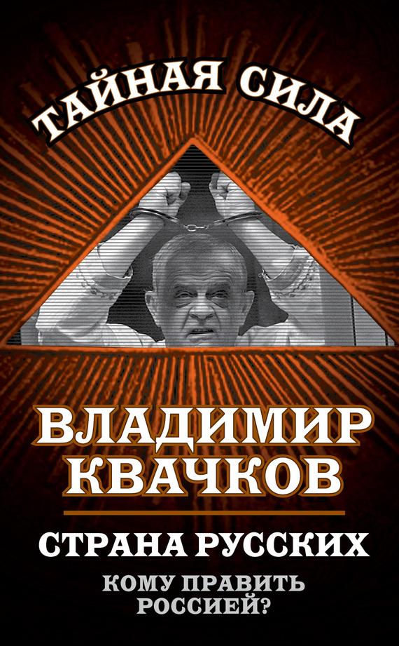 Кто правит россией квачков скачать бесплатно fb2