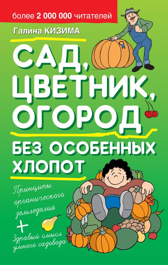 Скачать бесплатно книги про сад и огород