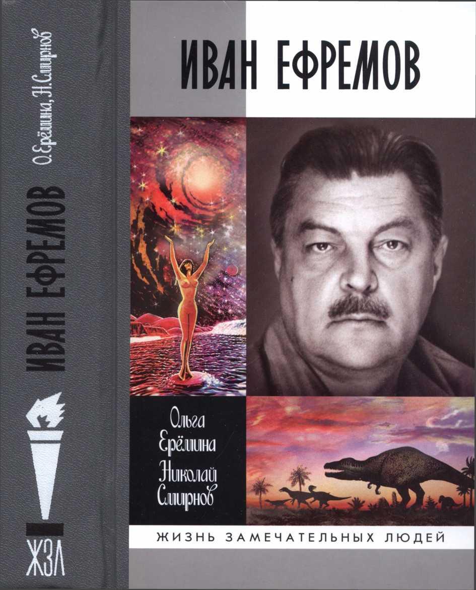 Книги ефремова скачать бесплатно в формате fb2