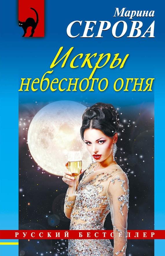 Серова марина книги скачать бесплатно