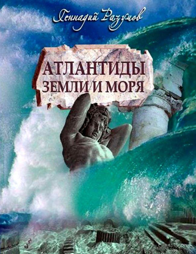 Атлантида скачать бесплатно fb2
